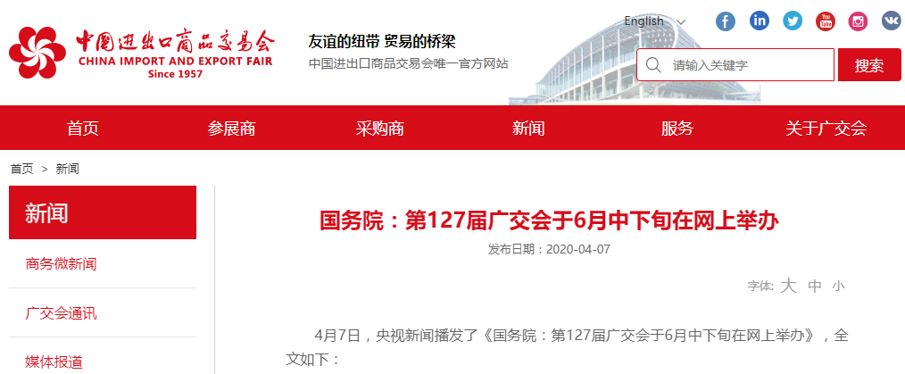 China will hold Canton Fair online in June
